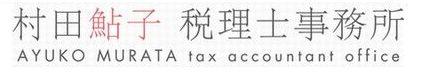 村田鮎子税理士事務所